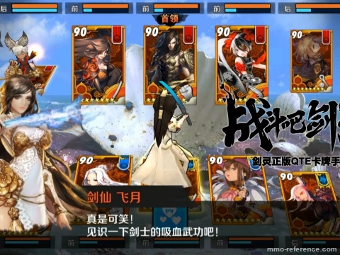 Blade and Soul Mobile